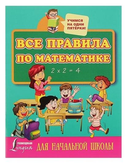 Все правила по математике для начальной школы  Издательство АСТ
