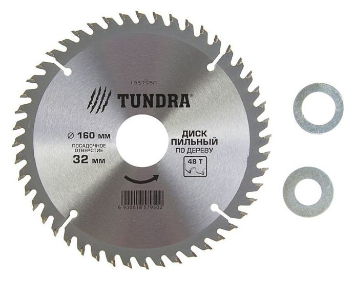 Диск пильный по дереву Tundra, точный рез, 160 х 32 мм, 48 зубьев + кольца 20/32, 16/32 Tundra