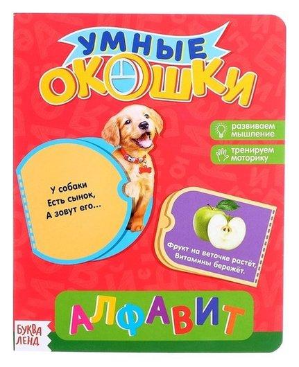 Книжка картонная с окошками «Алфавит», 10 стр.  Буква-ленд