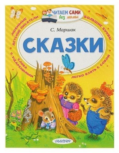 Сказки Маршак С. Я.  Издательство АСТ