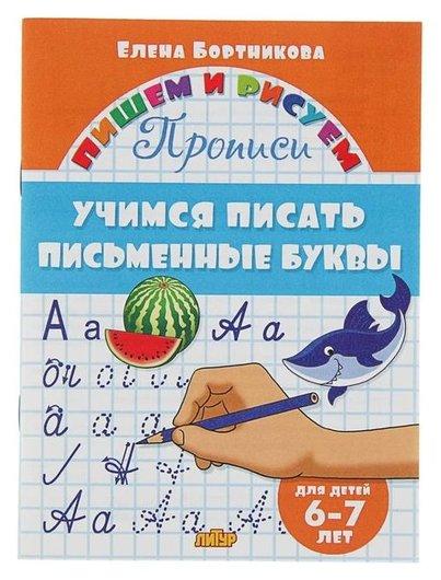 Просипи «Учимся писать письменные буквы»: для детей 6-7 лет. бортникова Е.  Литур