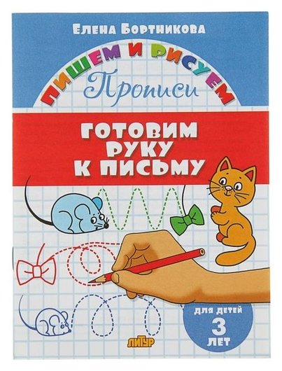Прописи «Готовим руку к письму»: для детей 3х лет. бортникова Е.  Литур