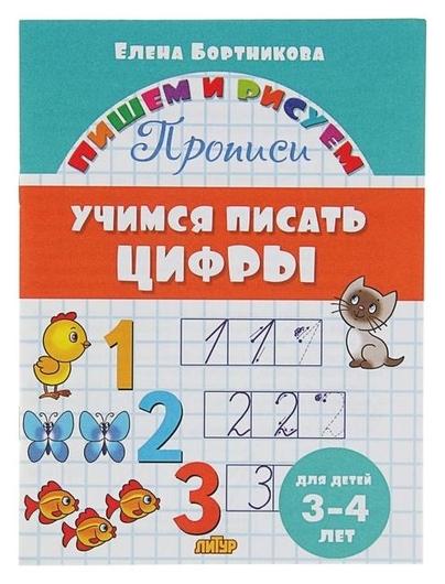 Прописи «Учимся писать цифры»: для детей 3-4 лет. бортникова Е.  Литур