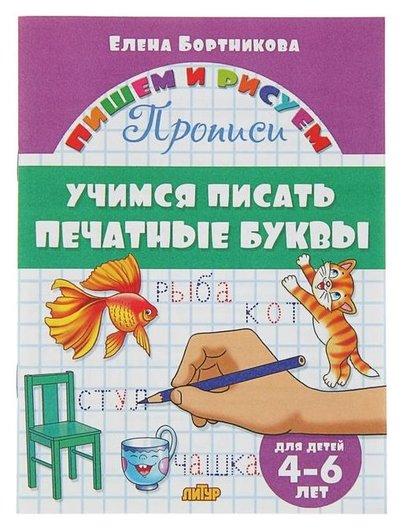 Прописи «Учимся писать печатные буквы»: для детей 4-6 лет. бортникова Е.  Литур