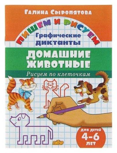 Рисуем по клеточкам «Домашние животные». Для детей 4-6 лет. сыропятова Г.  Литур
