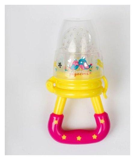 Ниблер «Наша радость», с силиконовой сеточкой, цвет жёлтый/розовый  Mum&baby
