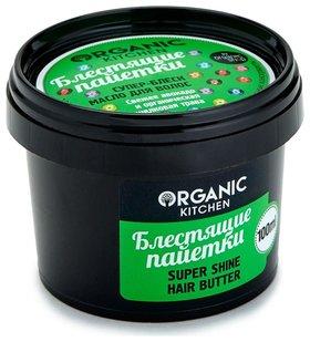"""Масло для волос. Супер-блеск """"Блестящие пайетки""""  Organic Shop (Органик Шоп)"""