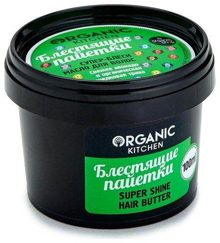 """Масло для волос. Супер-блеск """"Блестящие пайетки""""  Organic Kitchen"""
