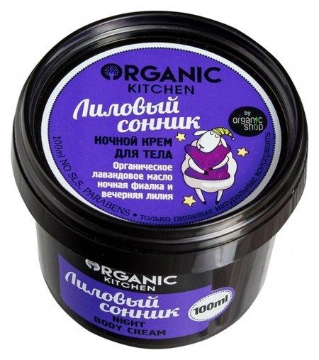 """Крем для тела ночной """"Лиловый сонник""""  Organic Kitchen"""