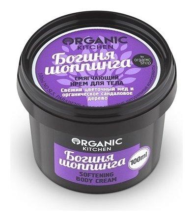 """Крем для тела смягчающий """"Богиня шопинга""""  Organic Kitchen"""