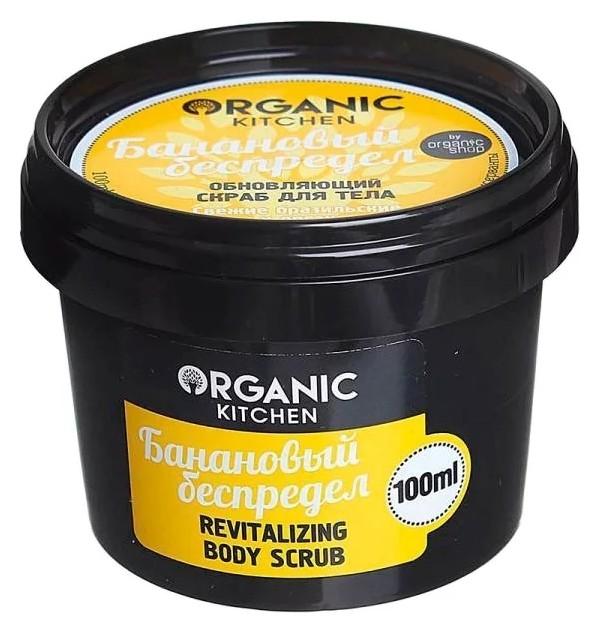 """Скраб обновляющий для тела """"Банановый беспредел""""  Organic Kitchen"""