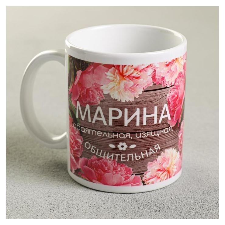 """Кружка с сублимацией """"Марина"""" цветы, 300 мл  Дорого внимание"""