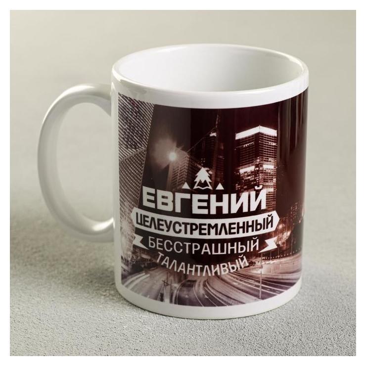 """Кружка с сублимацией """"Евгений"""" ночной город, 300 мл  Дорого внимание"""