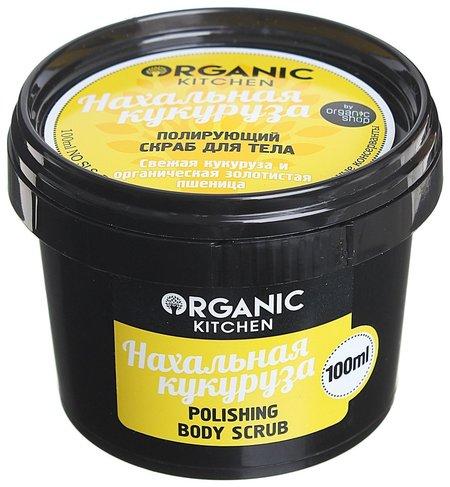 """Скраб полирующий для тела """"Нахальная кукуруза""""  Organic Kitchen"""