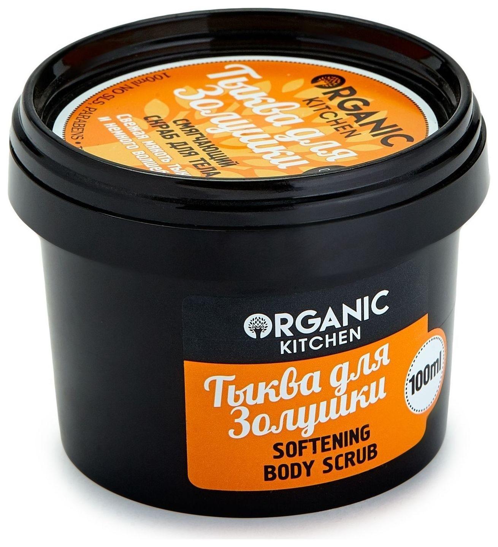 """Скраб смягчающий для тела """"Тыква для Золушки""""  Organic Kitchen"""