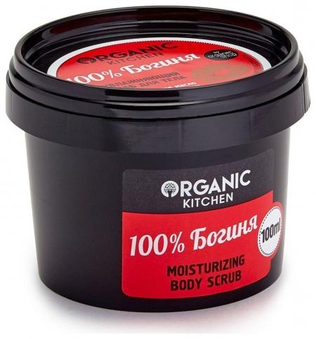 "Скраб увлажняющий для тела ""100% Богиня""  Organic Kitchen"
