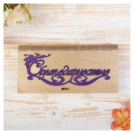 """Конверт деревянный """"С благодарностью"""" 17 х 8,5 х 2 см  Стильная открытка"""