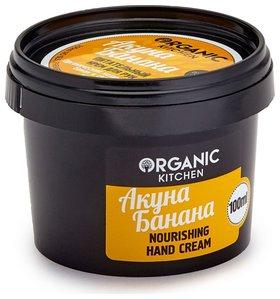 """Крем для рук питательный """"Акуна Банана""""  Organic Kitchen"""