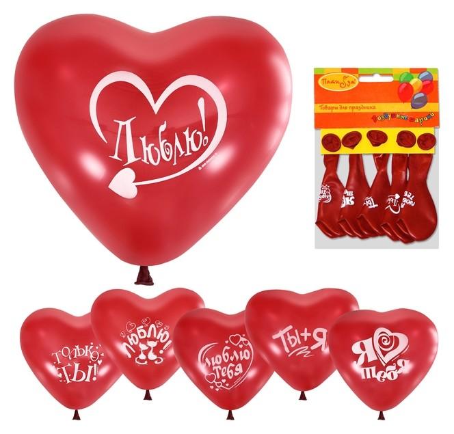 """Шары латексные 10"""" «Красное сердце», набор 5 шт.  Latex Occidental"""
