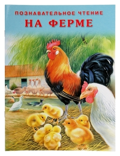На ферме Гурина И. В.  Издательство Фламинго