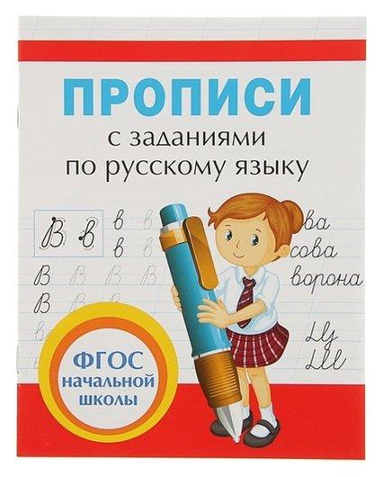 Прописи с заданиями по русскому языку  Росмэн