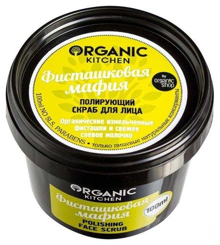 """Скраб для лица полирующий """"Фисташковая мафия""""  Organic Kitchen"""