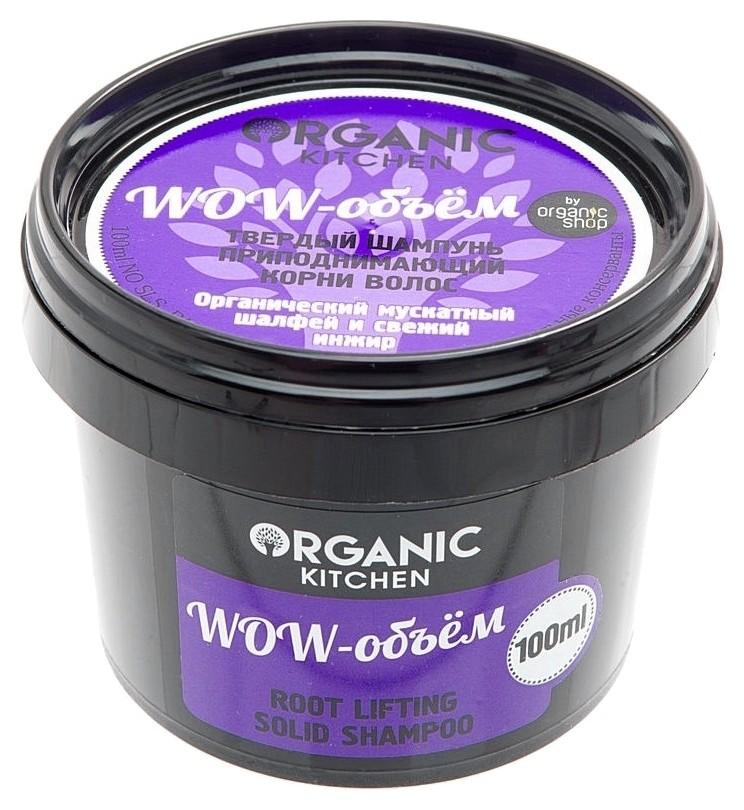 "Шампунь твердый приподнимающий корни волос ""Wow-объем""  Organic Kitchen"