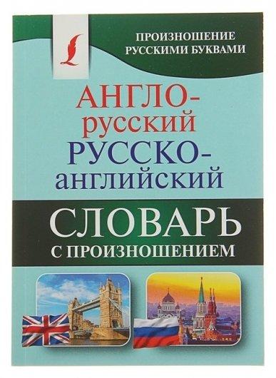 Англо-русский — русско-английский словарь с произношением Матвеев С. А.  Издательство АСТ