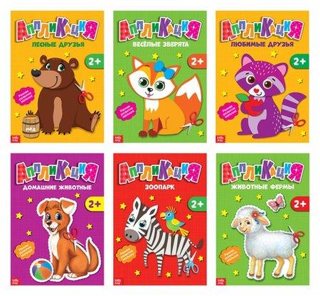 Аппликации набор «Животные», 6 шт. по 20 стр.  Буква-ленд