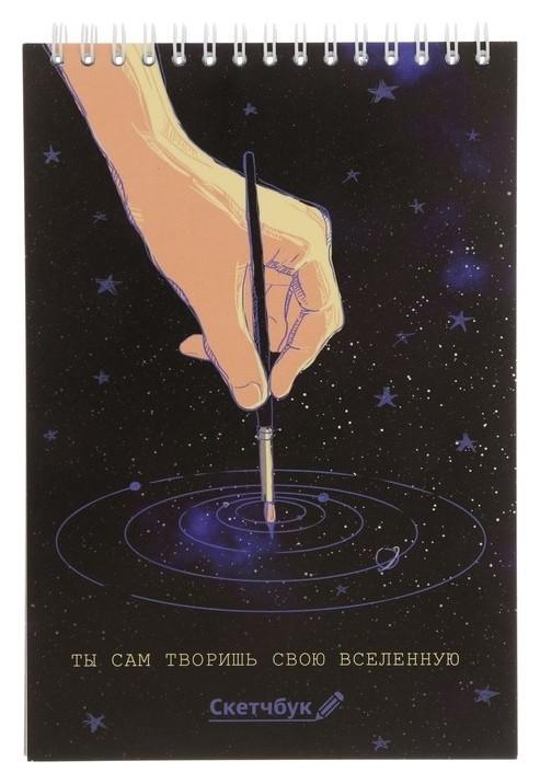 """Скетчбук на гребне """"Ты сам творишь свою вселенную"""", А5, 40 листов  ArtFox"""
