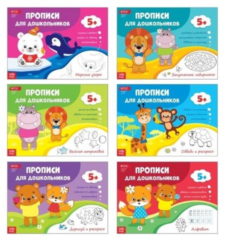 Прописи набор для дошкольников, 6 шт. по 16 стр.  Буква-ленд
