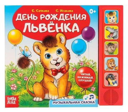 Книжка с музыкальным чипом «День рождения львёнка», 10 стр.  Буква-ленд