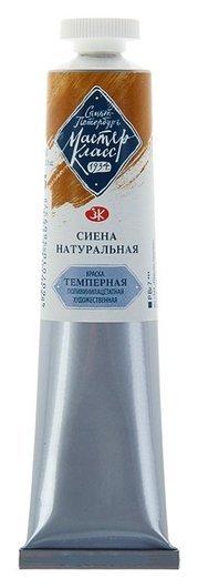 Краска художественная темперная «Мастер-класс», 46 мл, сиена натуральная, в тубе  Невская палитра