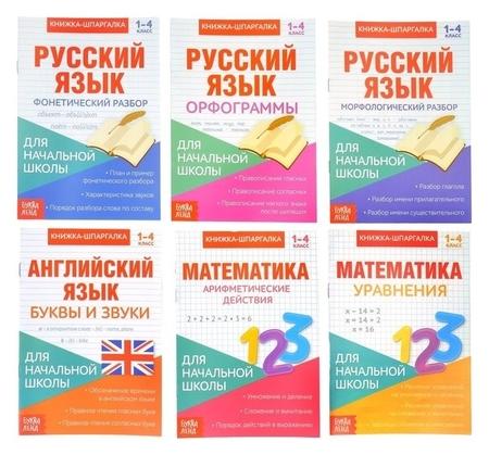Книги-шпаргалки набор для начальной школы, 6 книг по 8 стр.  Буква-ленд