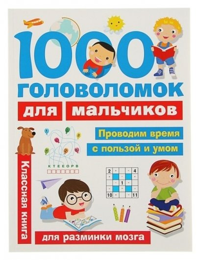 1000 головоломок для мальчиков Дмитриева В. Г.  Издательство АСТ