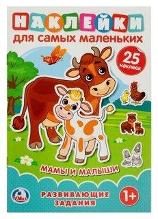 Книжка с наклейками «Мамы и малыши», с развивающими заданиями  УМка