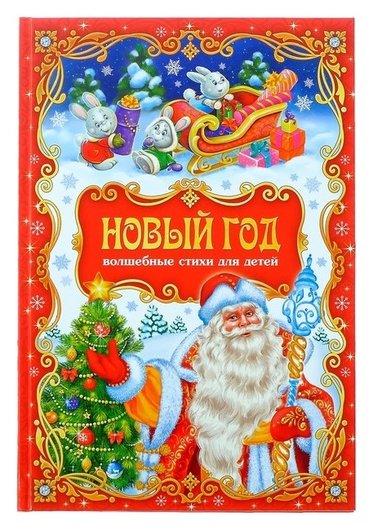 Сборник стихов в твёрдом переплёте «Новый год», 108 стр. Буква-ленд