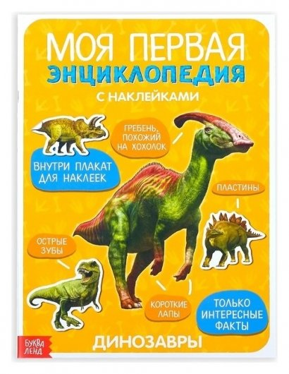 Наклейки «Моя первая энциклопедия. Динозавры», формат А4, 8 стр. + плакат  Буква-ленд