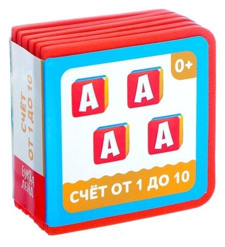 Мягкая книжка- кубик «Счет от 1 до 10», ЭВА (Eva), 6 х 6 см, 12 стр.  Буква-ленд