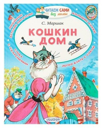 Кошкин дом Маршак С. Я.  Издательство АСТ