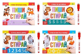 Книги многоразовые с маркером №1, набор, 4 шт. по 12 стр.  Буква-ленд