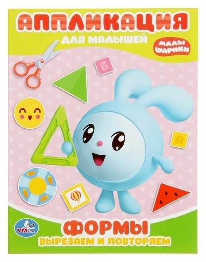 Аппликация для малышей «Формы. вырезаем и повторяем»  УМка