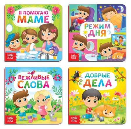 Книги картонные набор «Этикет для малышей», 4 шт. по 10 стр.  Буква-ленд