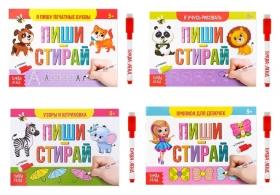 Книги многоразовые с маркером набор «Для девочек», 4 шт. по 12 стр.  Буква-ленд