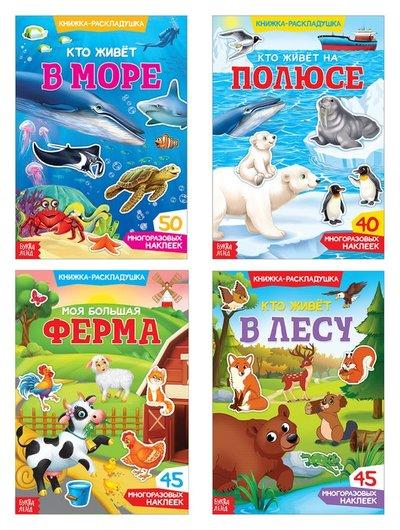 Наклейки многоразовые набор «Изучаем животных», 4 шт.  Буква-ленд