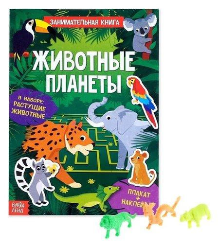 Активити книга с наклейками и растущими игрушками «Животные планеты», 12 стр. Буква-ленд