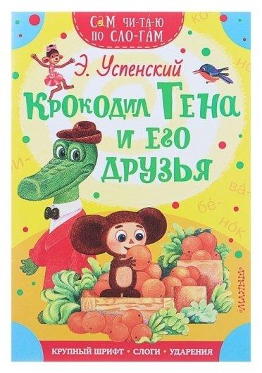 Сам читаю по слогам Крокодил Гена и его друзья Успенский Э. Н.  Издательство АСТ