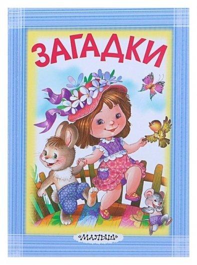 Загадки Маршак С. Я, Михалков С. В, Чуковский К. И.  Издательство АСТ
