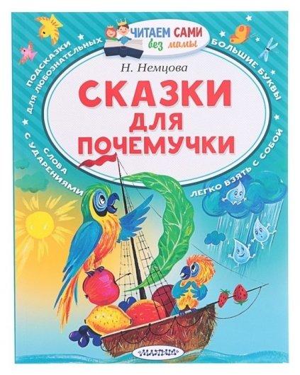 Сказки для почемучки Немцова Н. Л.  Издательство АСТ