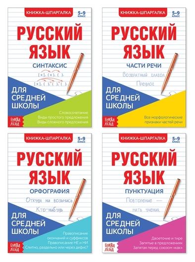 Шпаргалки для средней школы набор «Учим русский язык», 4 шт.  Буква-ленд